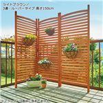 お手軽 ガーデンパーテーション ホワイトウォッシュ 3連・ルーバータイプ 高さ150cm