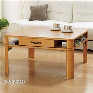 折りたたみテーブル/ローテーブル 【ライトブラウン 幅90cm】 引き出し1杯 取っ手 木製脚付き 〔リビング ダイニング〕