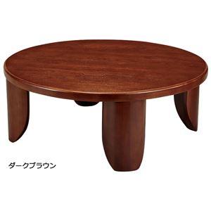 折れ脚式 円座卓/ちゃぶ台 【ダークブラウン】 幅90cm 木製 折りたたみ 〔リビング ダイニング〕