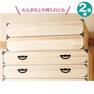 桐製 衣装箱/衣類収納 【2個組 幅91cm】 木製 調湿 防虫 高耐久性 〔タンス チェスト〕