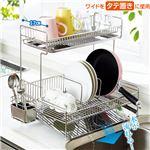 縦横兼用 水切りラック/キッチン用品 【2段 ワイドタイプ】 幅40.5cm 日本製 可動式仕切り×2 洗えるカラトリーケース付き