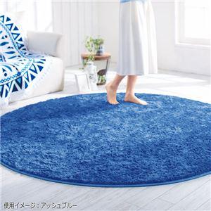 さらふわシャギーラグ/絨毯 【アッシュブルー 約120cm×120cm サークル型】 ホットカーペット オールシーズン対応 〔リビング〕