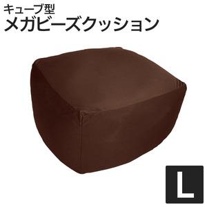日本製メガビーズクッション【キューブ】 ブラウン L