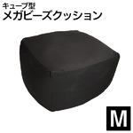日本製メガビーズクッション【キューブ】 ブラック M