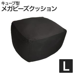 日本製メガビーズクッション【キューブ】 ブラック L