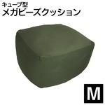 日本製メガビーズクッション【キューブ】 グリーン M