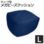日本製メガビーズクッション【キューブ】 ネイビー L