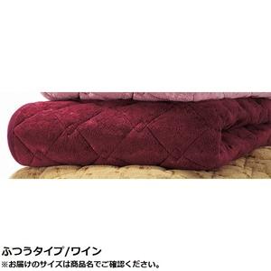 あったかぬくぬく ラグマット/絨毯 【ワイン 3畳 190cm×240cm】 撥水 洗える ホットカーペット 床暖房対応