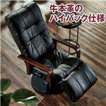 本牛革 回転式リクライニングチェア 【ブラック】 フットレスト 肘付き レバー式 14段リクライニング式 スチールパイプ