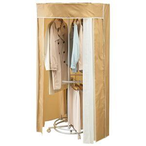 回転式 ハンガーラック/衣類収納 【ライトブラウン】 幅102cm 耐荷重42kg 洗えるカバー キャスター カーテン付き