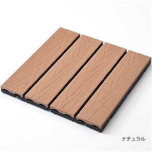 木目調 ジョイントタイル 10枚組 【ナチュラル】 正方形 幅29.5cm 人工木製 耐水性 簡単設置 〔ガーデニング用品〕
