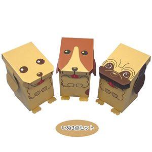 段ボールトイ/おもちゃ 【犬 3点セット】 幅29.3cm×奥行34cm×高さ42.5cm 日本製 『ネコ・イヌ収納ボックスシリーズ』