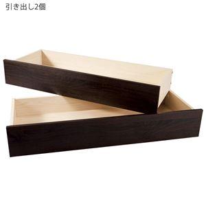 3段リクライニング すのこベッド用引き出し 【引き出し2個 ダークブラウン】 幅90cm 〔寝室〕