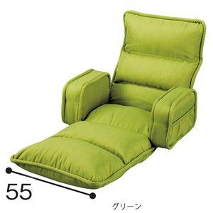 収納簡単低反発もこもこ座椅子 ひじ付タイプ グリーン