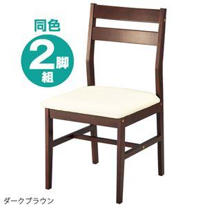 シンプル パーソナルチェア/椅子 同色2脚セット 【ダークブラウン】 幅41×奥行48×高さ81cm 木製 PVC ウレタン 〔リビング〕