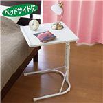 サイドテーブル/ベッドテーブル 【ホワイト】 幅44.5cm 天板高さ3段階調節 スチール 〔ベッドルーム リビング〕