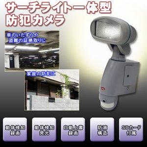車のいたずら 盗難対策に! サーチライト 一体型 防犯カメラ【SLC-SG-20】