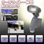【SDカード付き】車のいたずら 盗難対策に! サーチライト 一体型 防犯カメラ【SLC-SG-20】