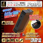 【小型カメラ】【microSDカード16GB+ACアダプターセット】ライター型小型カメラ(匠ブランド)『Patra』(パトラ)2013年モデル