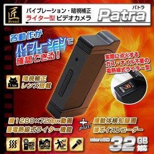 【防犯用】【小型カメラ】【microSDカード32GB+ACアダプターセット】ライター型小型カメラ(匠ブランド)『Patra』(パトラ)2013年モデル - 拡大画像