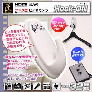 【小型カメラ】【microSDカード16GB+ACアダプターセット】フック型ビデオカメラ(匠ブランド)『Hook-ON』(フックオン)2013年モデル - 拡大画像