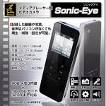 �������ѡۡھ��������ۡ�microSD������16GB+AC�����ץ������åȡۥ�ǥ����ץ졼�䡼�� �ӥǥ������ (���֥���) ��Sonic-Eye��(���˥å�����) 2013ǯ��ǥ�