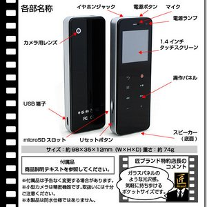 【小型カメラ】【microSDカード16GB+ACアダプターセット】メディアプレーヤー型 ビデオカメラ (匠ブランド) 『Sonic-Eye』(ソニックアイ) 2013年モデル