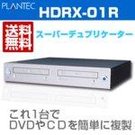 プランテック 圧縮機能搭載 DVRデュプリケーター 【HDRX-01R】