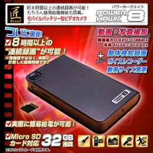 【防犯用】【小型カメラ】【microSDカード16GB+ACアダプターセット】モバイルバッテリー型ビデオカメラ(匠ブランド)『POWER HAWK 8』(パワーホーク8)2013年モデル - 拡大画像