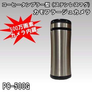 【防犯用】【小型カメラ】コーヒータンブラー(ステンレスマグ)型 小型ビデオカメラ PC-500G - 拡大画像