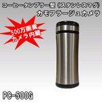 【防犯用】【小型カメラ】コーヒータンブラー(ステンレスマグ)型 小型ビデオカメラ PC-500G