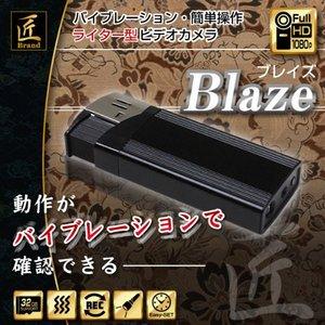 【防犯用】【小型カメラ】【microSDカード16GB+ACアダプターセット】ライター型ビデオカメラ(匠ブランド)『Blaze』(ブレイズ) - 拡大画像