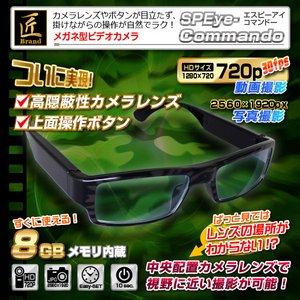 【送料無料】【防犯用】【小型カメラ】メガネ型ビデオカメラ(匠ブランド)『SPEye Commando』(エスピーアイコマンドー)