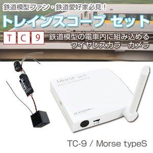 【ワイヤレスカメラ】RFシステム ワイヤレスカメラトレインスコープTC-9  - 拡大画像