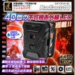 【防犯用】【トレイルカメラ】【microSDカード16GBセット】赤外線ライト搭載トレイルカメラ