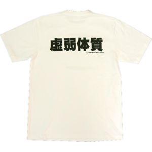【アホ研究所・アホTシャツ・自虐Tシャツ・おもしろTシャツ】虚弱体質 Lサイズ ホワイト - 拡大画像