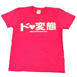 【アホ研究所・アホTシャツ・自虐Tシャツ・おもしろTシャツ】ド☆変態 Lサイズ ピンク - 拡大画像