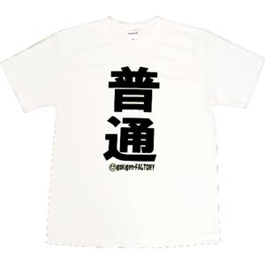 【アホ研究所・アホTシャツ・自虐Tシャツ・おもしろTシャツ】普通 Lサイズ ホワイト - 拡大画像