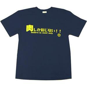 【アホ研究所・アホTシャツ・自虐Tシャツ・おもしろTシャツ】肉しか信じない Mサイズ ブルー - 拡大画像