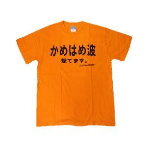 【アホ研究所・アホTシャツ・自虐Tシャツ・おもしろTシャツ】かめはめ波撃てます。 Lサイズ オレンジ - 拡大画像