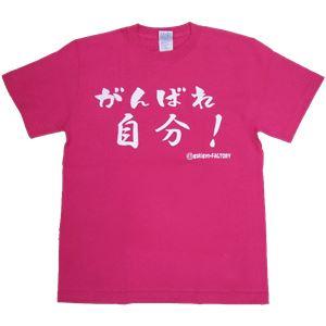【アホ研究所・アホTシャツ・自虐Tシャツ・おもしろTシャツ】がんばれ自分 Lサイズ ピンク - 拡大画像