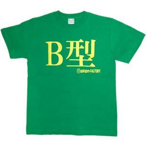 【アホ研究所・アホTシャツ・自虐Tシャツ・おもしろTシャツ】B型 Lサイズ グリーン - 拡大画像