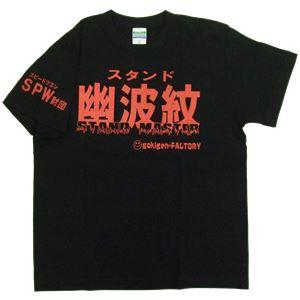 【アホ研究所・アホTシャツ・自虐Tシャツ・おもしろTシャツ】幽波紋使い Lサイズ ブラック - 拡大画像