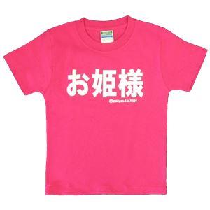【アホ研究所・アホTシャツ・自虐Tシャツ・おもしろTシャツ】お姫様 Lサイズ ピンク - 拡大画像