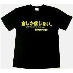【アホ研究所・アホTシャツ・自虐Tシャツ・おもしろTシャツ】金しか信じない Sサイズ ブラック - 拡大画像
