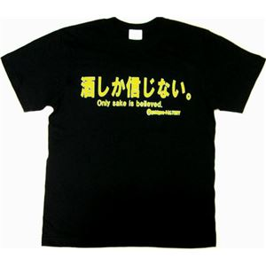 【アホ研究所・アホTシャツ・自虐Tシャツ・おもしろTシャツ】酒しか信じない Lサイズ ブラック - 拡大画像