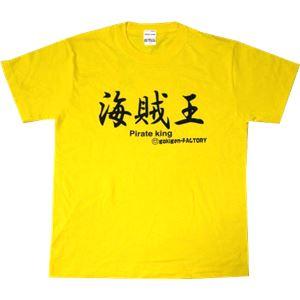 【アホ研究所・アホTシャツ・自虐Tシャツ・おもしろTシャツ】海賊王 Mサイズ イエロー - 拡大画像