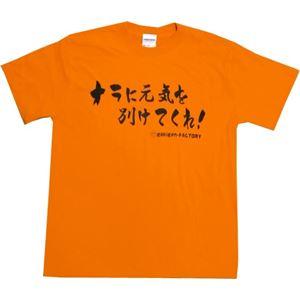 【アホ研究所・アホTシャツ・自虐Tシャツ・おもしろTシャツ】元気玉 Mサイズ オレンジ - 拡大画像