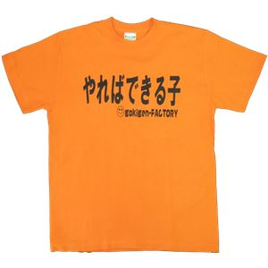 【アホ研究所・アホTシャツ・自虐Tシャツ・おもしろTシャツ】やればできる子 Sサイズ オレンジ - 拡大画像