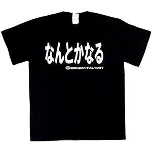 【アホ研究所・アホTシャツ・自虐Tシャツ・おもしろTシャツ】なんとかなる Mサイズ ブラック